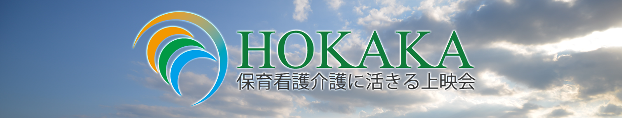HOKAKA(ほかか)